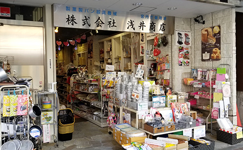 浅井 商店